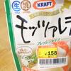 【パーティーメニュー総集編】モッツァレラチーズの正しい食べ方