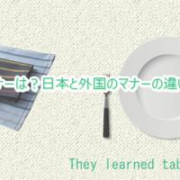 英語でマナーは?日本と外国のマナーの違いをご紹介