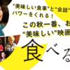 映画「食べる女」キャスト/あらすじ/無料で観る方法を紹介!小泉今日子ら豪華女優陣が競演