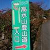 【駅近アウトドア】奥多摩を遊びつくす~キャンプ・登山・ボルダリング~