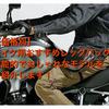 バイク乗りにおすすめの「レッグバッグ」10選!機能的で人気のモデルをご紹介します!(SS・ホルスターバッグ)