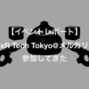 【イベントレポート】年末スペシャル xR Tech Tokyo #13 @メルカリに参加してきた