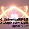 【Unity】UniversalRPを使ってVFXGraphで遊べる状態にする為のセットアップ方法