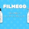 【FILMEGG/フィルメッグ/レビュー】ムスク系の香りが持続するサラサラシャンプー&コンディショナー