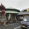 元号跨りの日本一周車中泊旅 26日目(高知県編)