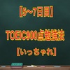【5~7日目】TOEIC900点勉強法【いっちゃれ】