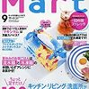 コストコおすすめ新商品(Mart 9月号 、3M ネクスケア 不織布テープなど)