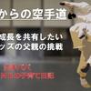 【組手テクニック】試合で使える中段蹴りの蹴り方(小学生・組手・コツ)