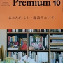 「&Premium 10」で本が選ばれたこと