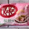 ネスレキットカット桜餅