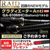 レイドジャパン グラディエーター anti GA-610MHC バルトロ 究極の投げる楽しみ!