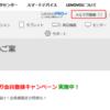 ThinkPad X1 Carbon 6G 購入