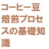 コーヒー豆焙煎プロセスの基礎知識【はてな版】