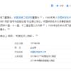 中国のAI企業、[002230]科大訊飛(アイフライテック)について調べてみた