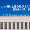 上野に1,200日以上通う私がオススメする美味しいランチ13選