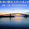 【台湾】澎湖(ポンフー) 定番人気のおすすめ観光スポットまとめ