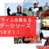 アメトーーク仮面ライダー芸人見た人!無料で昭和ライダー観るならAmazonプライム会員!