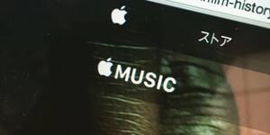 Apple Musicがすご過ぎて止まらない。