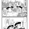 きのこ漫画 『ドキノコックス② O.I.P』の巻