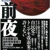 自民党「日本国憲法改正草案」批判レジュメ~2016年参院選直前ヴァージョン
