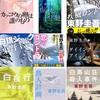疾風ロンド映画化記念!冬にオススメする東野圭吾の小説13冊を選んでみた!