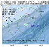 2017年08月07日 19時02分 北海道東方沖でM2.8の地震