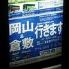 夢四国バースデーきっぷの旅(1)