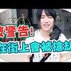 【Vlog越南】在越南被警告隨時都會被搶劫? |Mira