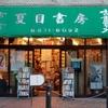 東京へ、古本屋、異世界居酒屋のぶ