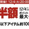 楽天スーパーSALEが12月4日(火)20:00より始まります!
