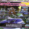 【古生物玩具】アニア ジュラシック・ワールド「おおきな恐竜王国マップ」