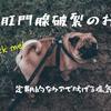 犬の肛門腺
