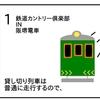 鉄道カントリー倶楽部IN阪堺電車 窓の外では【4コマ漫画】
