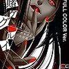 3月21日【無料漫画】賭ケグルイ・賭ケグルイ双・賭ケグルイ妄・渋谷金魚【kindle電子書籍】