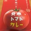今日のカレー 北本市観光協会 日本一の北本トマトカレー