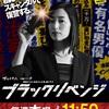 ドラマ「ブラックリベンジ」第5話 あらすじ・名言・ネタバレ・感想・視聴率・見逃し