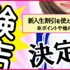 新年1発目の【体験入店】決定!! 【完全業界未経験】の【スレンダー美少女】登校!!!