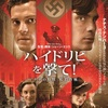 映画「ハイドリヒを撃て「ナチの野獣」暗殺作戦」キリアン・マーフィ、ジェイミー・ドーナン 暗殺映画は面白くないはずがないのだが・・・脚本が弱いとこうなる見本。