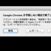 Mavericks にアップデート後、日本語入力でアプリがクラッシュする - Mavericks Hacks