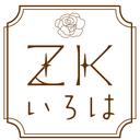 ZK iroha -blog-