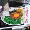 麺舎 十紋字@末広町 2015年12月11日(金)