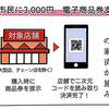 コロナ危機の中、市民のくらしと営業を応援 〜電子商品券3千円支給