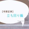 """【最高レート2174・最高1位】による""""レートの勝ち方"""" 立ち回り編 USUM"""