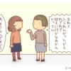 『忘れ物の「えっ?」』の話