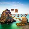 三重のおすすめプログラミングスクール・教室6選!