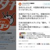 除染土再利用の法令、パブコメで見直し、東京五輪招致汚職疑惑ほかアレコレ