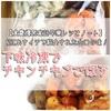 【食費爆発家計卒業レシピノート】NHKあさイチで紹介された山口の味!下味冷凍でチキンチキンごぼう