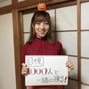 10月14日【吉村南美・1000人のおやすみなさい】第13回 番組告知
