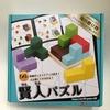 先日買ってきた立方体パズル