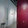 クラシックホテル展ー開かれ進化する伝統とその先ー@建築倉庫ミュージアム